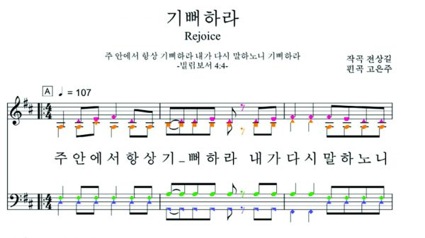 """The lyrics to """"Rejoice"""" by Jeon Sang-gil include color-coded shape notes."""